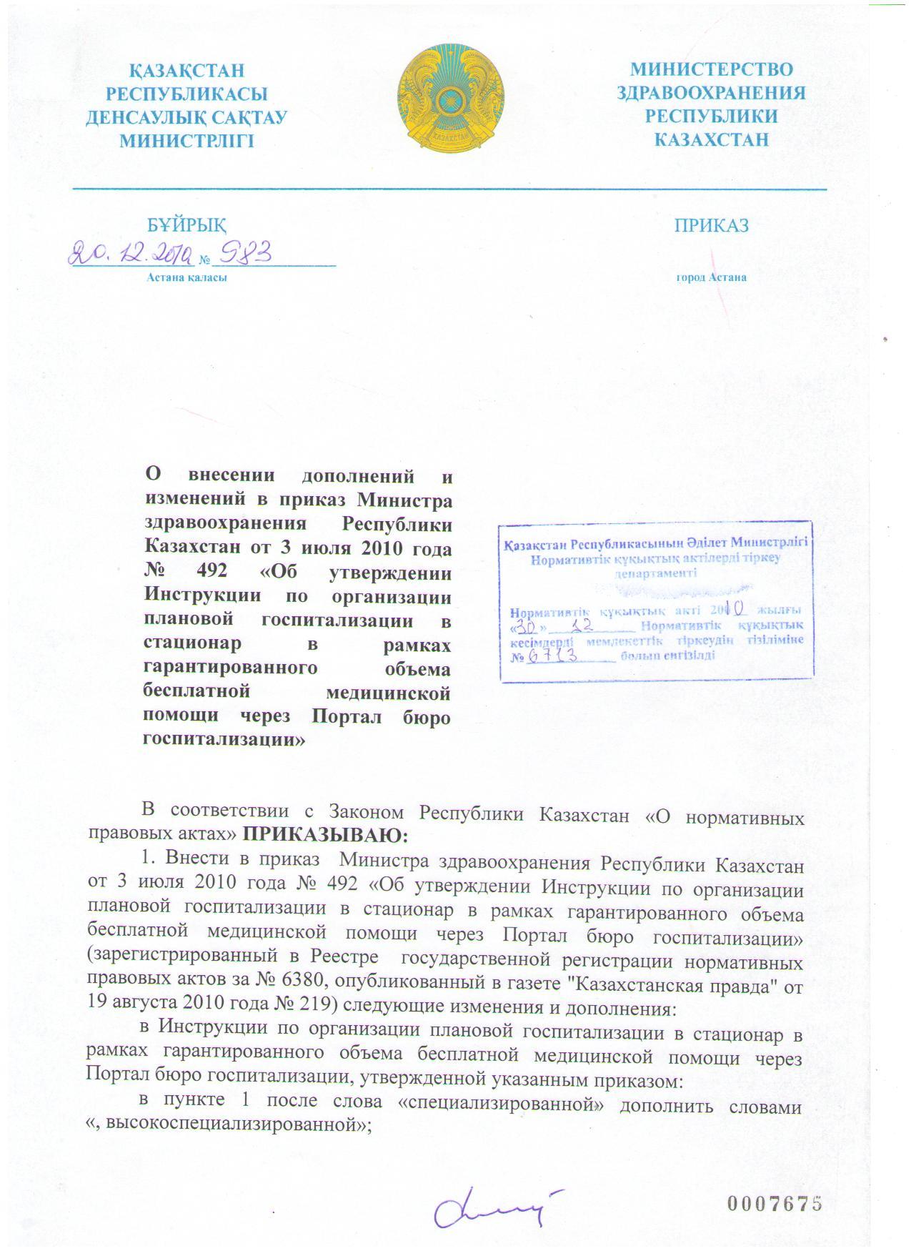 ПРИКАЗ 183 ОТ 31 03 2015 МЗ РК СКАЧАТЬ БЕСПЛАТНО
